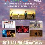 1月11日、Zirco Tokyoにて『Zirco Tokyo 260 Presents-A.M.G.-vol.8 iTuca「サヨナラばかりは聞き飽きた」リリース〜逢いに来たぜ、君の街まで。ツアー〜 ]』開催!