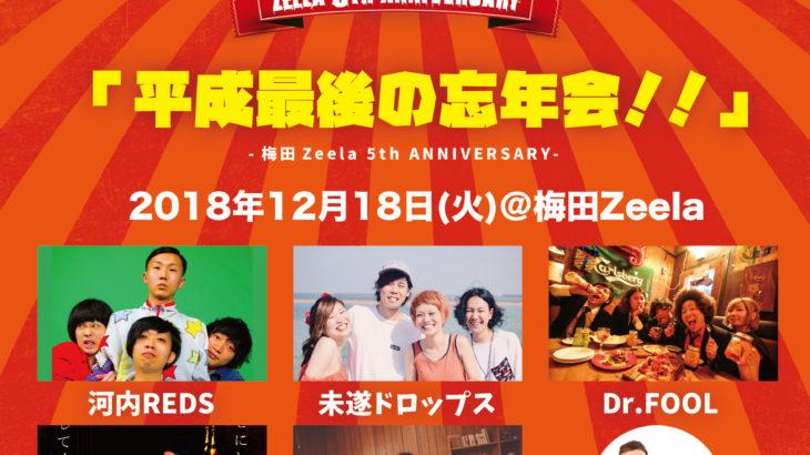 12月18日、梅田Zeela×よしもとコラボ企画「NANIWAdelic『平成最後の忘年会!!』」