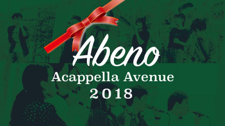 【Abeno Acappella Avenue2018】大阪・天王寺、日本一高いビル「あべのハルカス」からアカペラをお届け