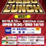 2月10日、北堀江club vijon「【DEBU LUNCH】WEST」