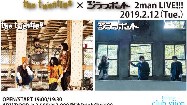2月12日、北堀江club vijon「【THE MOST DANGEROUS COMBI】the twenties× ジラフポット 2man LIVE!!!」