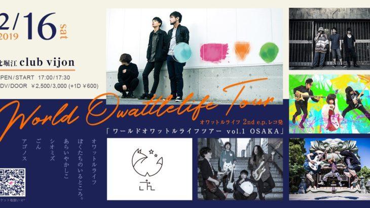 2月16日、北堀江club vijon「ワールドオワットルライフツアー vol.1 OSAKA」