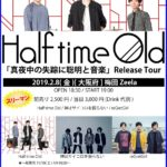 【THANK YOU SOLDOUT!!】2月8日 梅田Zeela にて Half time Old「真夜中の失踪に聡明と⾳楽」リリースツアー開催!