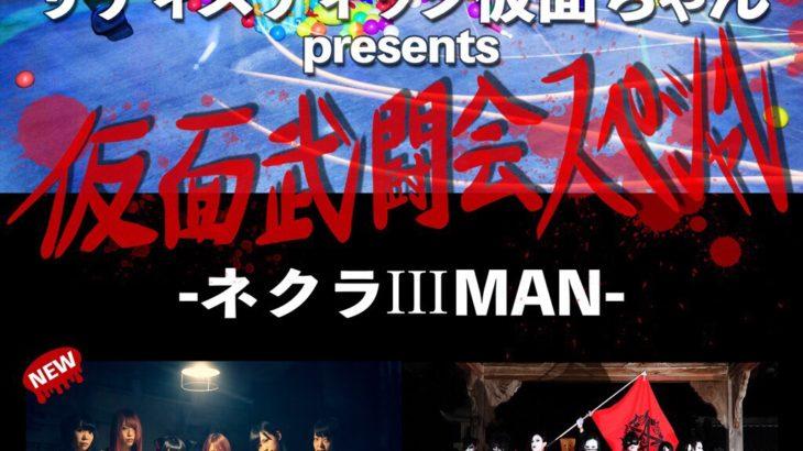4月5日 梅田Zeela  サディスティック仮面ちゃん presents 「仮面闘踏会SP」~ネクラ3マン~