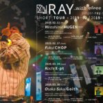 3月30日 堺東Goith RAY with efree band SHORT TOUR ※THANK YOU SOLD OUT!!