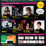3月30日、31日 梅田Zeela MIKI DRUM FESTIVAL 2019 〜10th Anniversary 開催【2日目】
