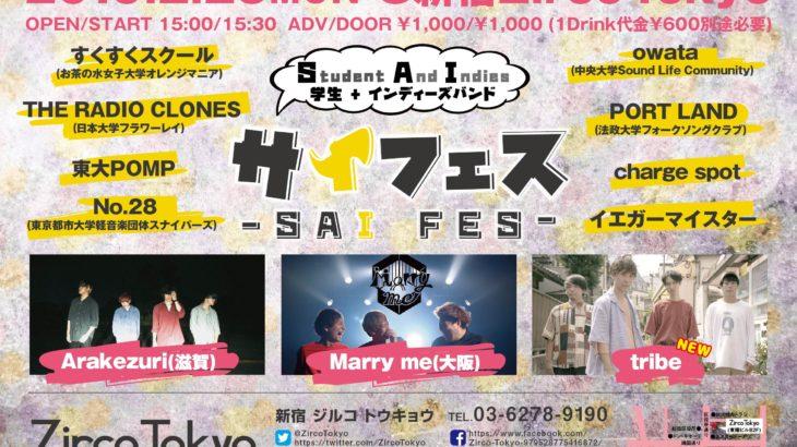2月25日、Zirco Tokyoにて「SAIフェス」開催!