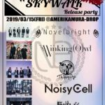 "3月15日 アメリカ村DROP  Novelbright 1st Mini Album ""SKYWALK"" Release Party リベンジ編"