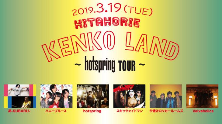 3月19日 北堀江club vijon 北堀江健康ランド~hotspring TOUR~