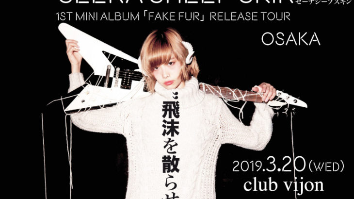"3月20日  北堀江club vijon  SEENA SHEEP SKIN 1st mini album「FAKE FUR」Release Tour ""飛沫を散らせ"""