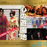 3月29日 北堀江club vijon   ぼくたちのいるところ。&vijon pre.【心の遊園地】