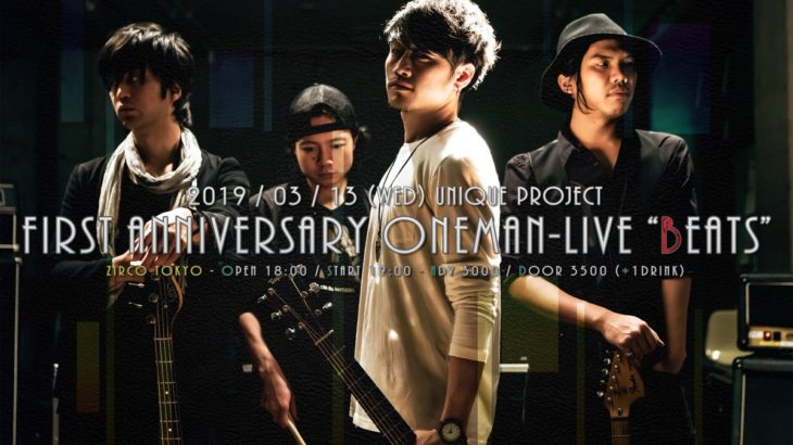 3月13日、Zirco Tokyoにて「UNIQUE PROJECT FIRST ANNIVERSARY ONEMAN -LIVE「BEATS」」 開催!