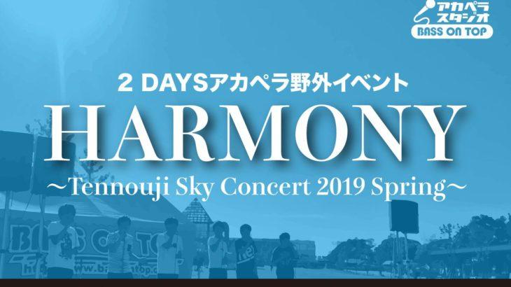 関西アカペラの聖地、天王寺・てんしばから素敵なハーモニーをお届けします