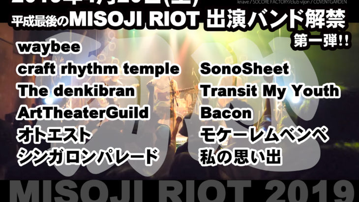 4月20日 北堀江club vijon他 craft rhythm temple×The denkibran×waybee presents 「MISOJI RIOT 2019」