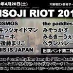 4月20日 北堀江club vijon他 craft rhythm temple×The denkibran×waybee presents 「MISOJI RIOT 2019」