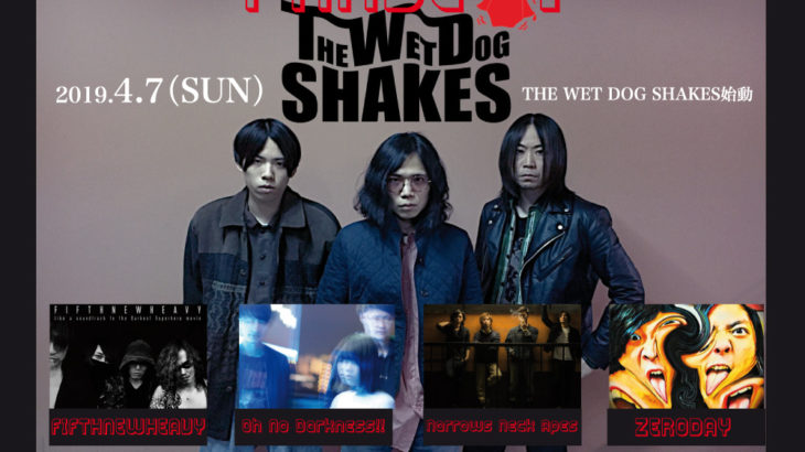 4月7日 北堀江club vijon  THE WET DOG SHAKES presents 「PHASE 1」