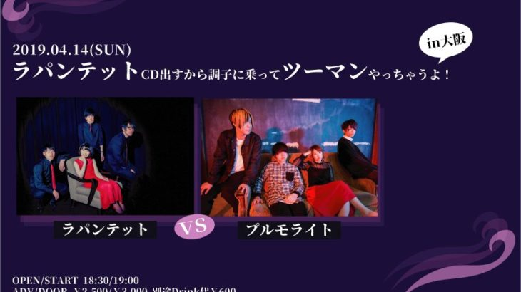 4月14日 北堀江club vijon  ラパンテットCD出すから調子に乗ってツーマンやっちゃうよ!in大阪
