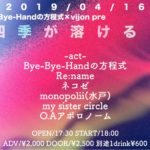 4月16日 北堀江club vijon  Bye-Bye-Hand×vijon pre.『四季が溶ける日』