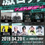4月20日 アメリカ村DROP  激ロック-THE WORLD'S LOUDEST LOUDROCK DJ&LIVE PARTY Episode 1-