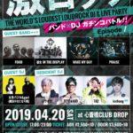 4月20日 アメリカ村DROP  激ロック-THE WORLD'S LOUDEST LOUDROCK DJ&LIVE PARTY Episode 1-