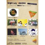 """4月25日 北堀江club vijon  right Lucy Television デジタルシングル"""" Metro """"配信リリース"""