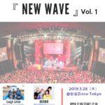 3月28日、Zirco Tokyoにて「White Waves初企画 new wave Vol.1」開催!