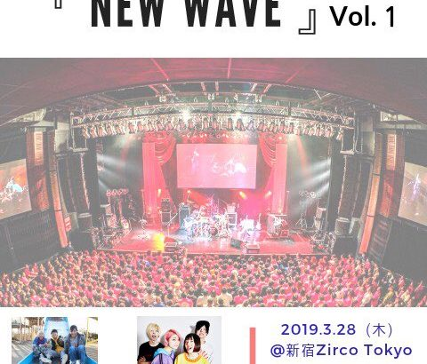3月28日、Zirco Tokyoにて「White Waves初企画 new wave Vol.1」開催!