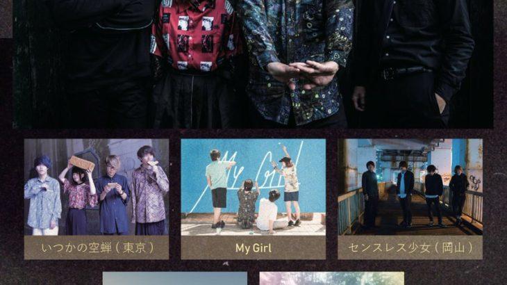 4月18日 北堀江club vijon   club vijon × Leica pre. Leica 2nd single「高嶺の愛」release party~高嶺の愛を咲かせましょう~