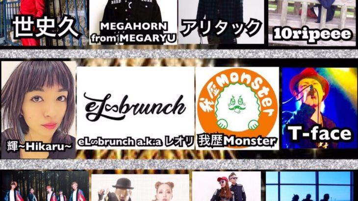 5月24日、Zirco Tokyoにて「世史久祭り 東京編×ZircoTokyo 3rd Anniversary!!!」開催!