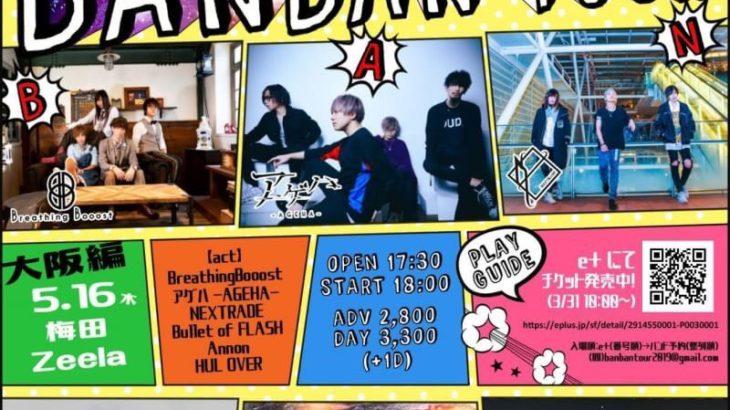 5月16日 梅田Zeela Breathing Booost×アゲハ-AGEHA-×NEXTRADE東名阪ツアー『BANBANツアー』大阪編