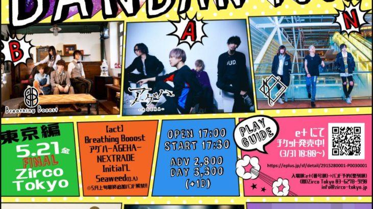 5月21日、Zirco Tokyoにて「Zirco Tokyo 3rd Anniversary Breathing Booost×アゲハ-AGEHA-×NEXTRADE東名阪ツアー『BANBANツアー』FINAL 東京編」開催!