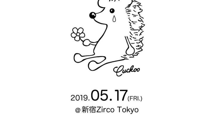 5月17日、Zirco Tokyoにて「Cuckoo(クーク)Pre Zirco Tokyo 3rd Anniversary Party!!! -あるいはハリネズミについて-」開催!