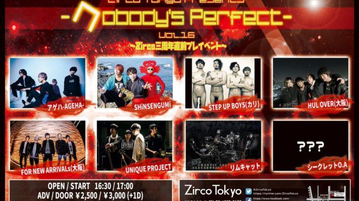 4月24日、Zirco Tokyoにて「Zirco Tokyo Presents -Nobody's Perfect- Vol.16 ~Zirco三周年直前プレイベント~」開催!