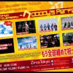 5月14日、Zirco Tokyoにて「Zirco Tokyo 3rd Anniversary Zirco Tokyo Presents -Nobody's Perfect- SPECIAL」開催!