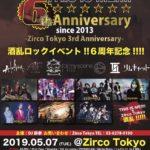"""5月7日、Zirco Tokyoにて「鉄拳produce """"THIS IS ME!!!!"""" 6th ANNIVERSARY -Zirco Tokyo 3rd ANNIVERSARY-」開催!"""