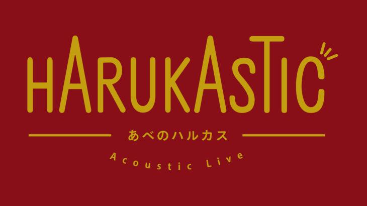 【HARUKASTIC】-あべのハルカス-Acoustic Live