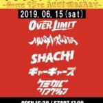 6月15日堺東 Goith OVER LIMIT「やるならやらねば 其の参〜Goith 15th ANNIVERSARY〜」