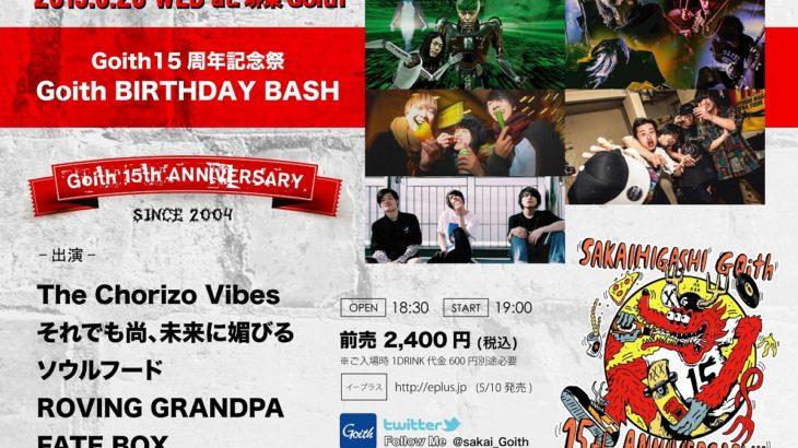 6月26日堺東Goith 15周年記念祭「Goith BIRTHDAY BASH」!!