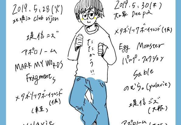 5月30日、大塚Deepaにて「大塚Deepa×北堀江club vijon pre.THIRD IMPACT」開催!