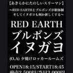6月6日北堀江club vijon RED EARTH&vijon pre.【あきらかにたのしいスリーマン】 ~ED EARTHとブルボンズが新体制そしてイヌガヨも何か新しくする~R