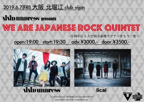 6月7日北堀江club vijon We Are Japanese Rock Quintet ~5周年に5人でまわる赤裸々ツアーをもう一度~
