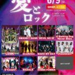 6月9日アメリカ村 DROP & BEYOND による合同サーキットイベント「愛とロック」!!