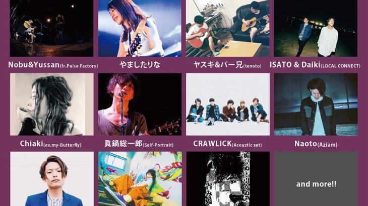 """6月12日アメリカ村 DROP「こんな箱ですが、アンプラグド始めました。SEASON.5-""""Tanki∞machi Birthday DAY.5-」"""
