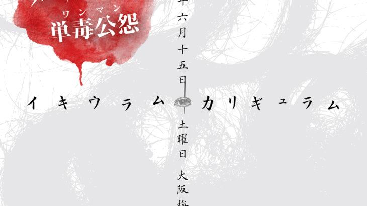 6月15日 梅田Zeela ストロベリーソングオーケストラ 単毒公怨(ワンマン) 『イキウラム・カリギュラム』