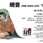 6月16日北堀江club vijon   暁音ワンマンライブ『行方』
