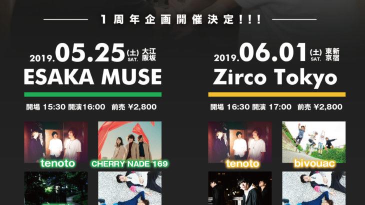 """6月1日、Zirco Tokyoにて「tenoto1周年イベント """"Boogie Circus"""" in TOKYO×ZircoTokyo 3rd Anniversary!!!」開催!"""