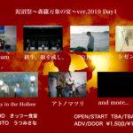 6月26日、27日に大塚Deepaにて「泥沼祭〜森羅万象の宴〜ver.2019」開催!