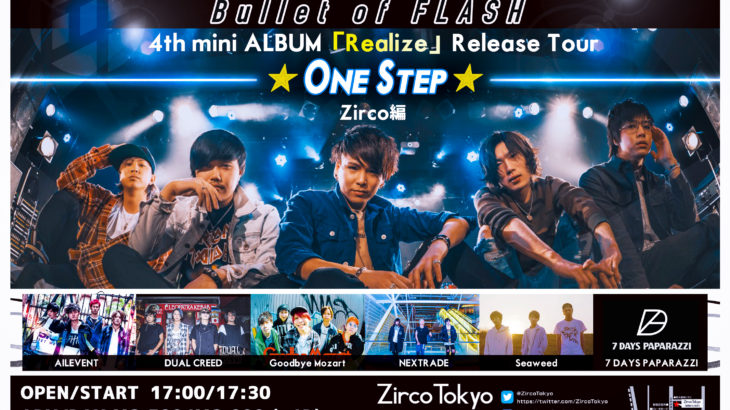 6月12日、Zirco  Tokyoにて「Bullet of FLASH 4th mini ALBUM「Realize」Release Tour【☆ONE STEP☆ 】Zirco編」開催!