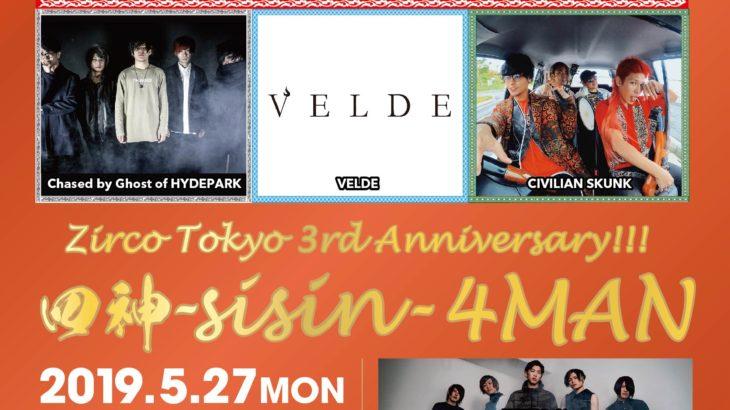 5月27日、Zirco Tokyoにて「ZircoTokyo 3rd Anniversary!!! 〜四神-sisin-4MAN~」開催!