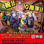 5月29日、Zirco Tokyoにて「CANTOY結成10周年 × ZircoTokyo 3rd Anniversary!!! 〜ど平日だけど有給休暇取ってでも行きたくなるワンマンライブ2019〜」開催!